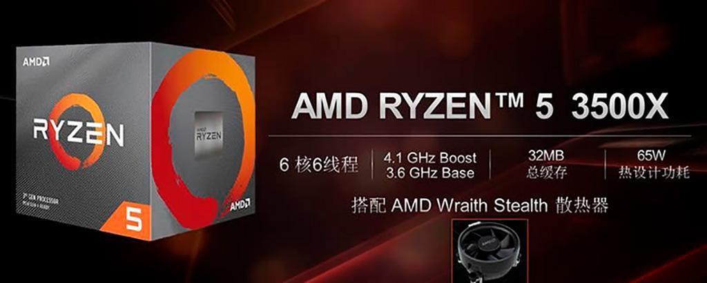 В ближайшее время AMD Ryzen 5 3500 не будет, зато выйдет Ryzen 5 3500X