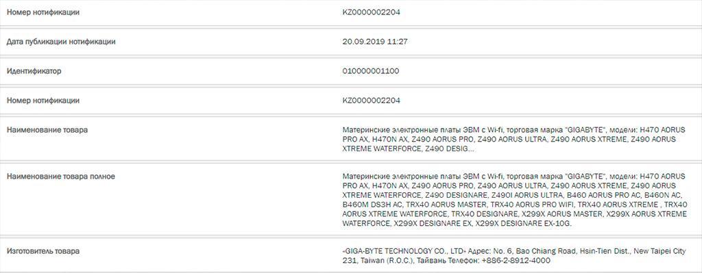 Gigabyte зарегистрировала платы с чипсетами AMD TRX40 и X299X