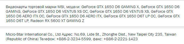 Готовятся GeForce GTX 1650 с памятью GDDR6?