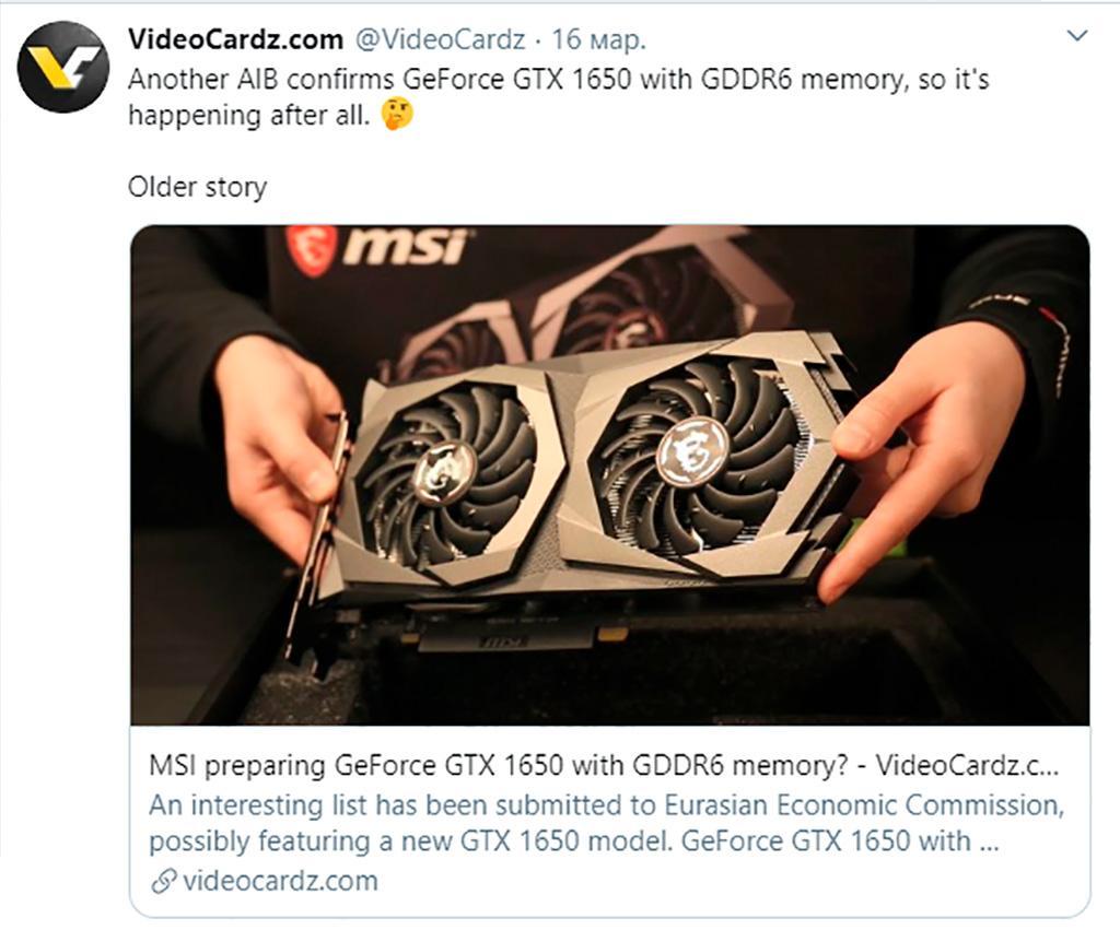 MSI будет не единственной, кто предложит GeForce GTX 1650 с памятью GDDR6