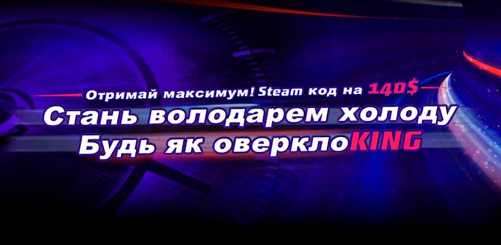 MSI одаривает покупателей своей продукции Steam-гифтом на сумму до 0