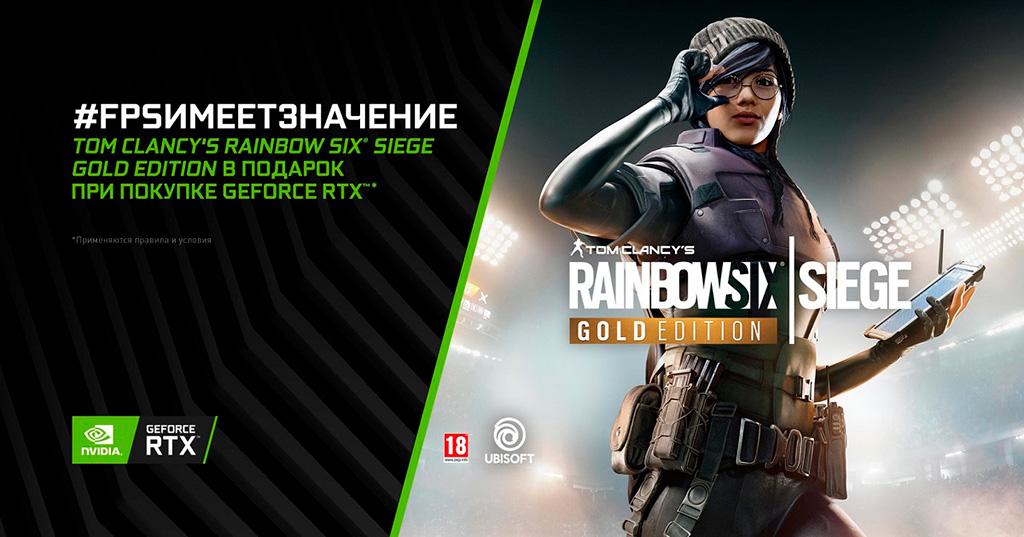 Игра в подарок: NVIDIA дарит новоиспечённым владельцам видеокарт GeForce RTX игру Tom Clancy's Rainbow Six Siege