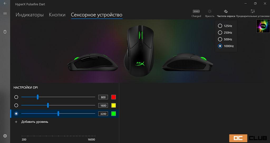 HyperX Pulsefire Dart: обзор. Точность - вежливость игроков