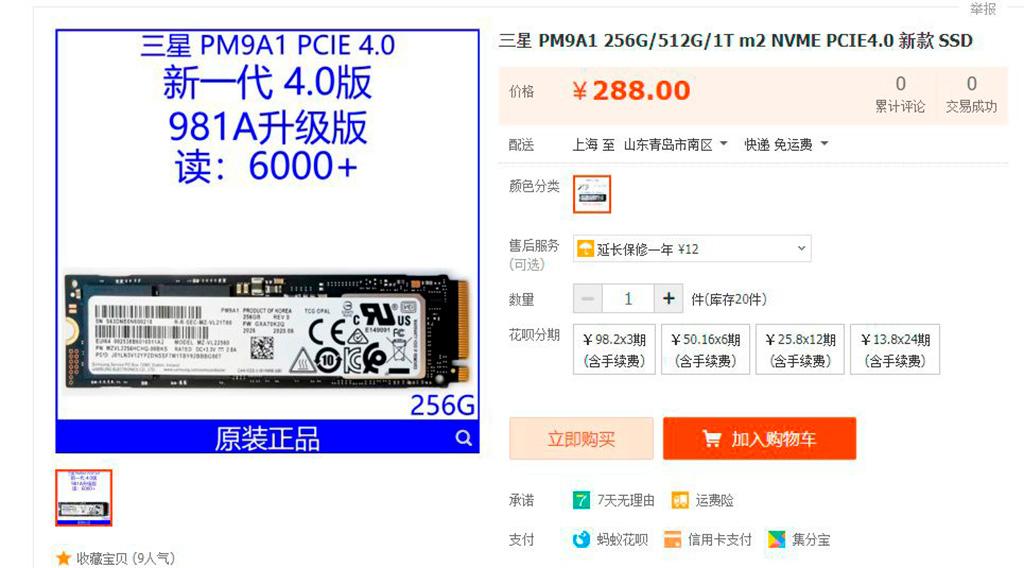 Samsung PM9A1 претендуют на лавры PCI-E 4.0 SSD для народа!