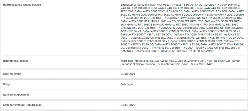 NVIDIA GeForce RTX 3080 20GB «всплыла» вновь