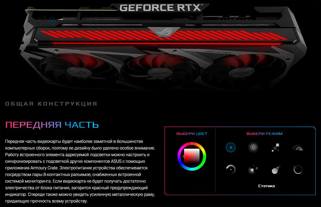 ASUS GeForce RTX 3070 ROG Strix OC: обзор. Чемпионская RTX 3070