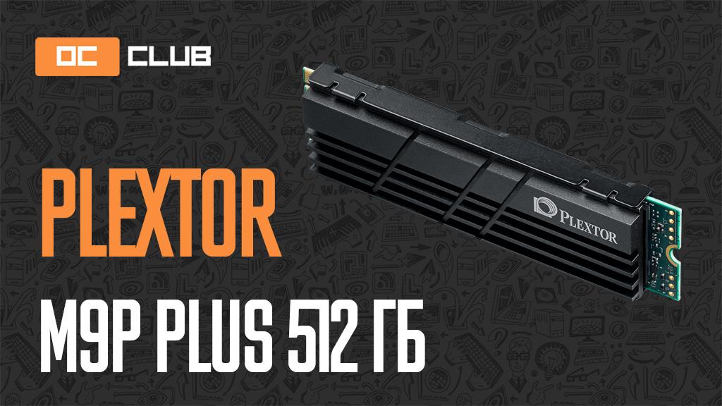 Plextor M9P Plus 512 ГБ: обзор. Идеальный выбор, но не под всё
