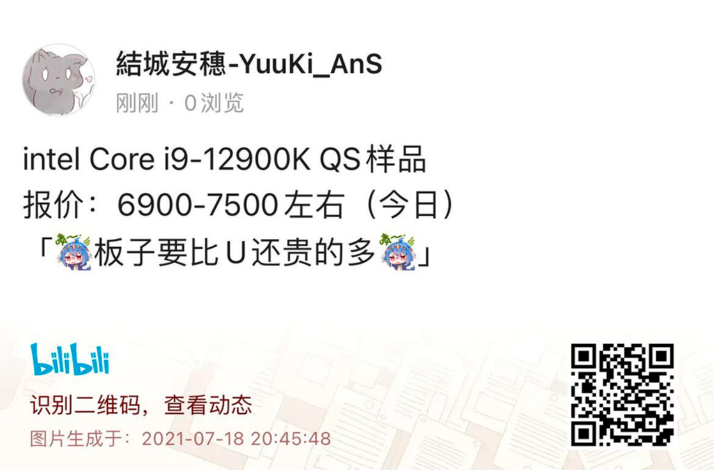 Квалификационные образцы Intel Core i9-12900K можно купить за ~$1100