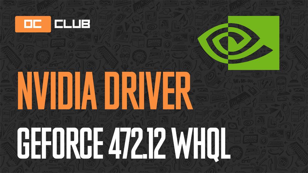 Драйвер NVIDIA GeForce обновлен (472.12 WHQL)