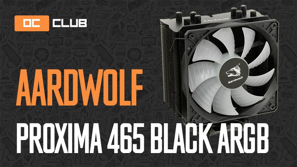 Aardwolf Proxima 465 Black ARGB: обзор. Легендарный «народный» кулер, который по моде приодели