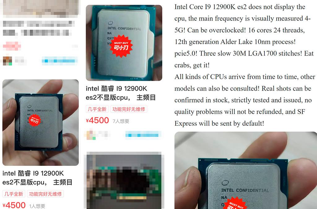 В Китае инженерные образцы Intel Core i9-12900K продаются по $700